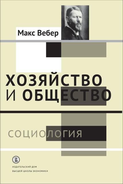 Хозяйство и общество: очерки понимающей социологии. Социология