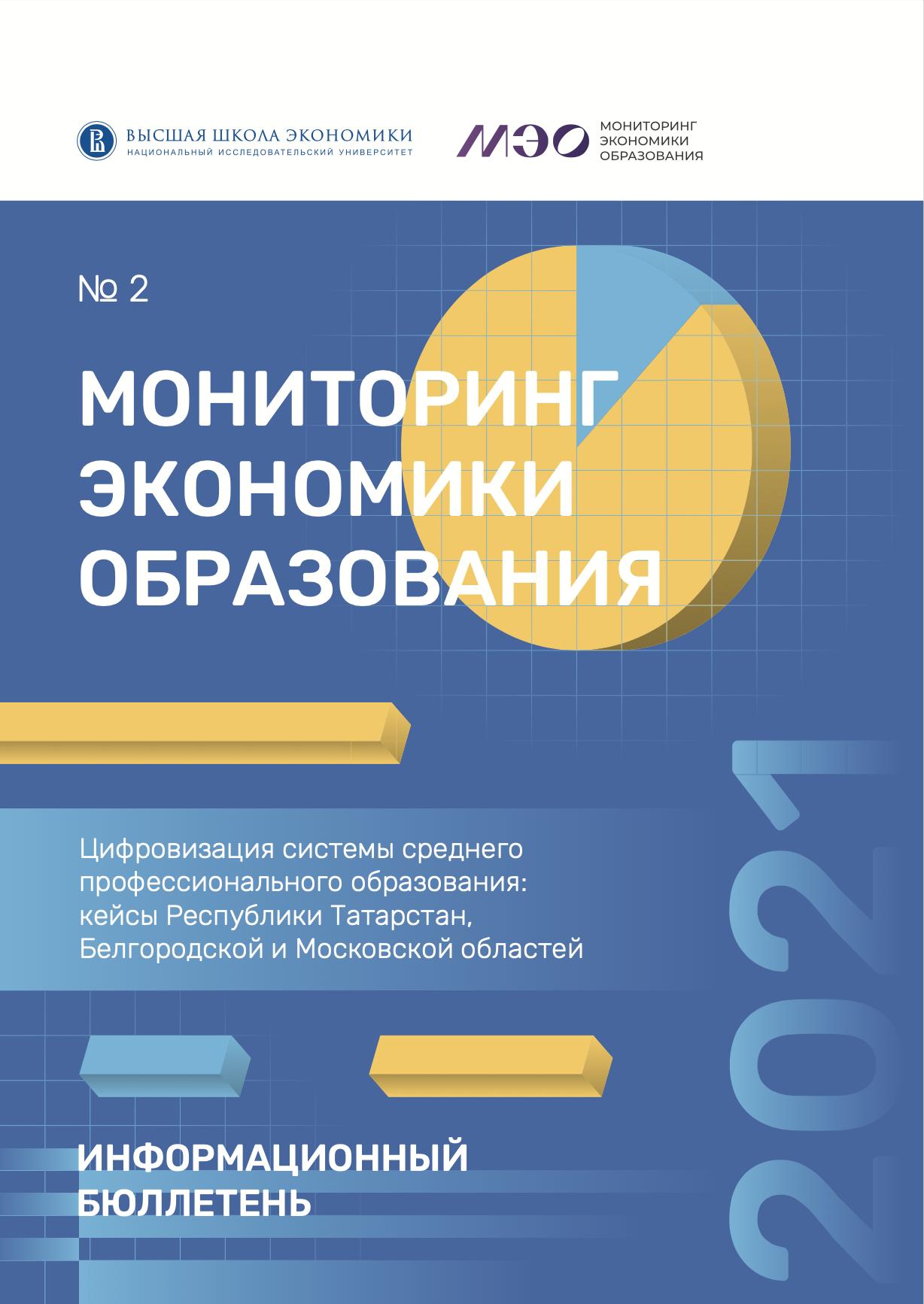 Цифровизация системы среднего профессионального образования: кейсы Республики Татарстан, Белгородской и Московской областей