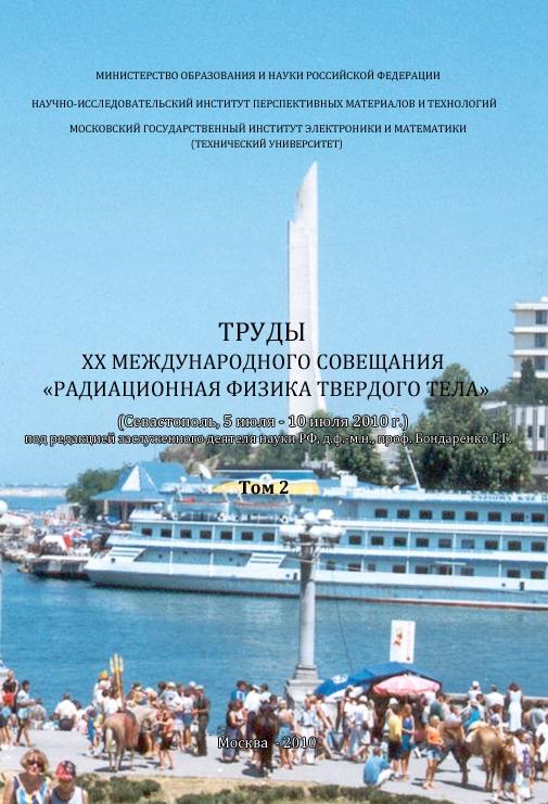 Труды ХХ Международного совещания «Радиационная физика твердого тела» (Севастополь, 5 июля - 10 июля 2010 г.)
