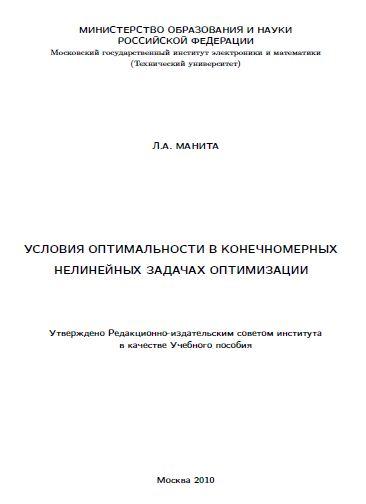 Условия оптимальности в конечномерных нелинейных задачах оптимизации