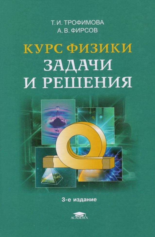 Курс физики. Задачи и решения