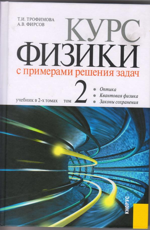 Курс физики с примерами решения задач