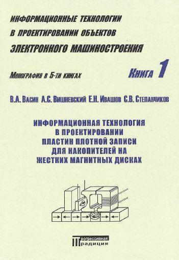 Информационные технологии в проектировании объектов электронного машиностроения