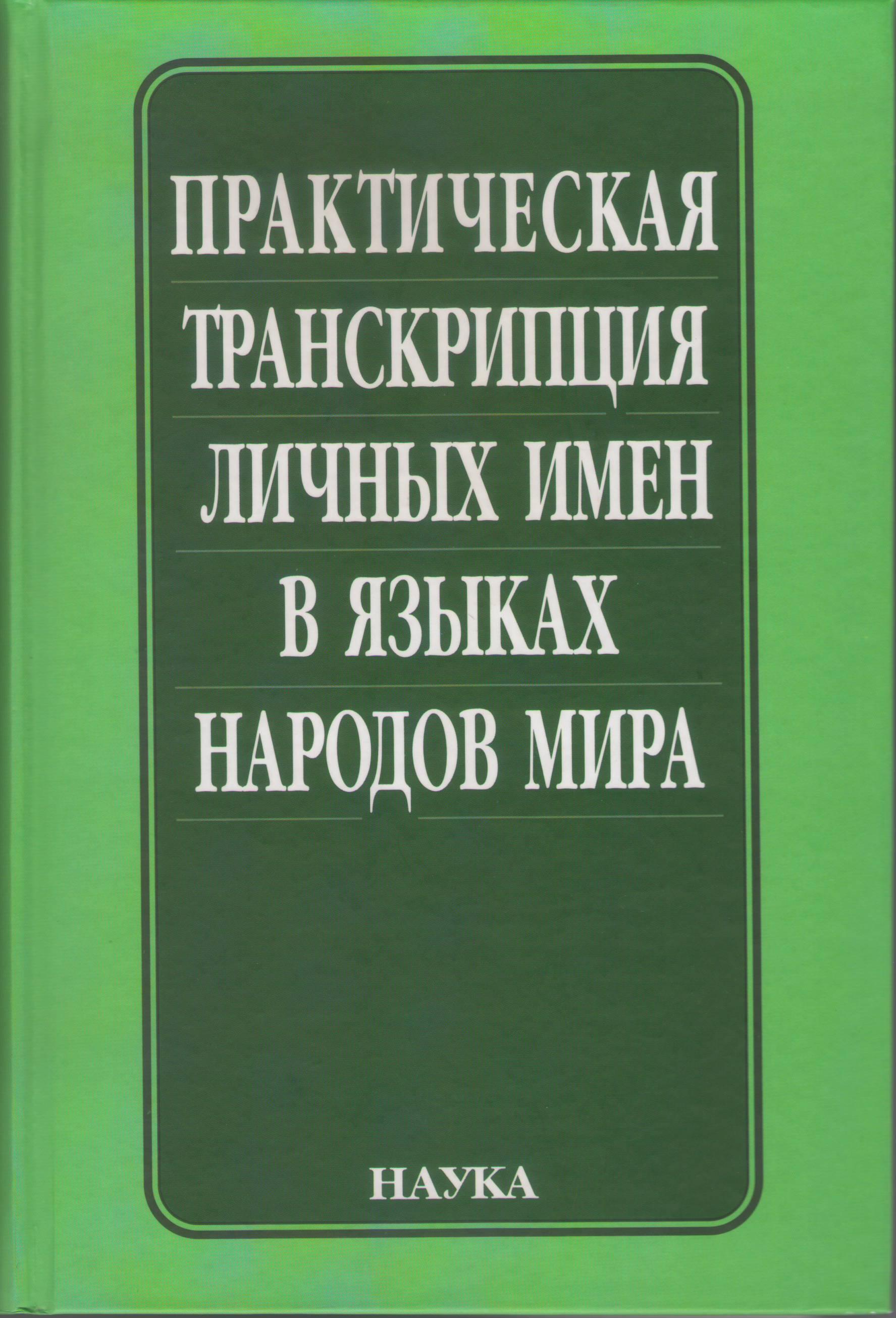 Практическая транскрипция личных имен в языках народов мира