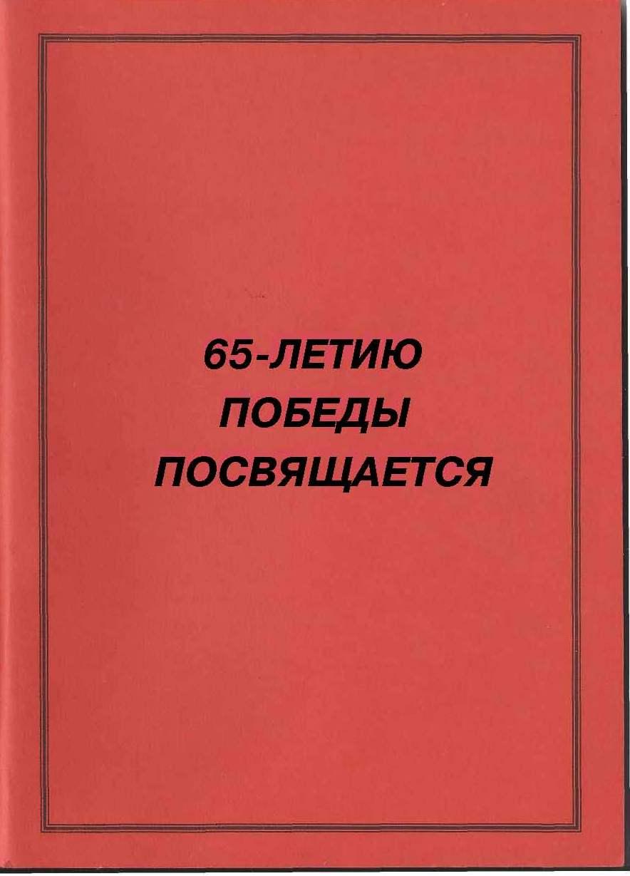 65-летию Победы посвящается. Сборник научных трудов