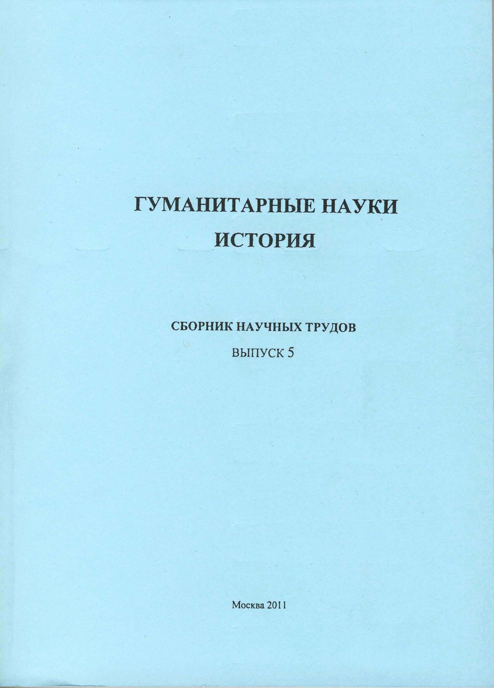 Гуманитарные науки. История. Сборник научных трудов