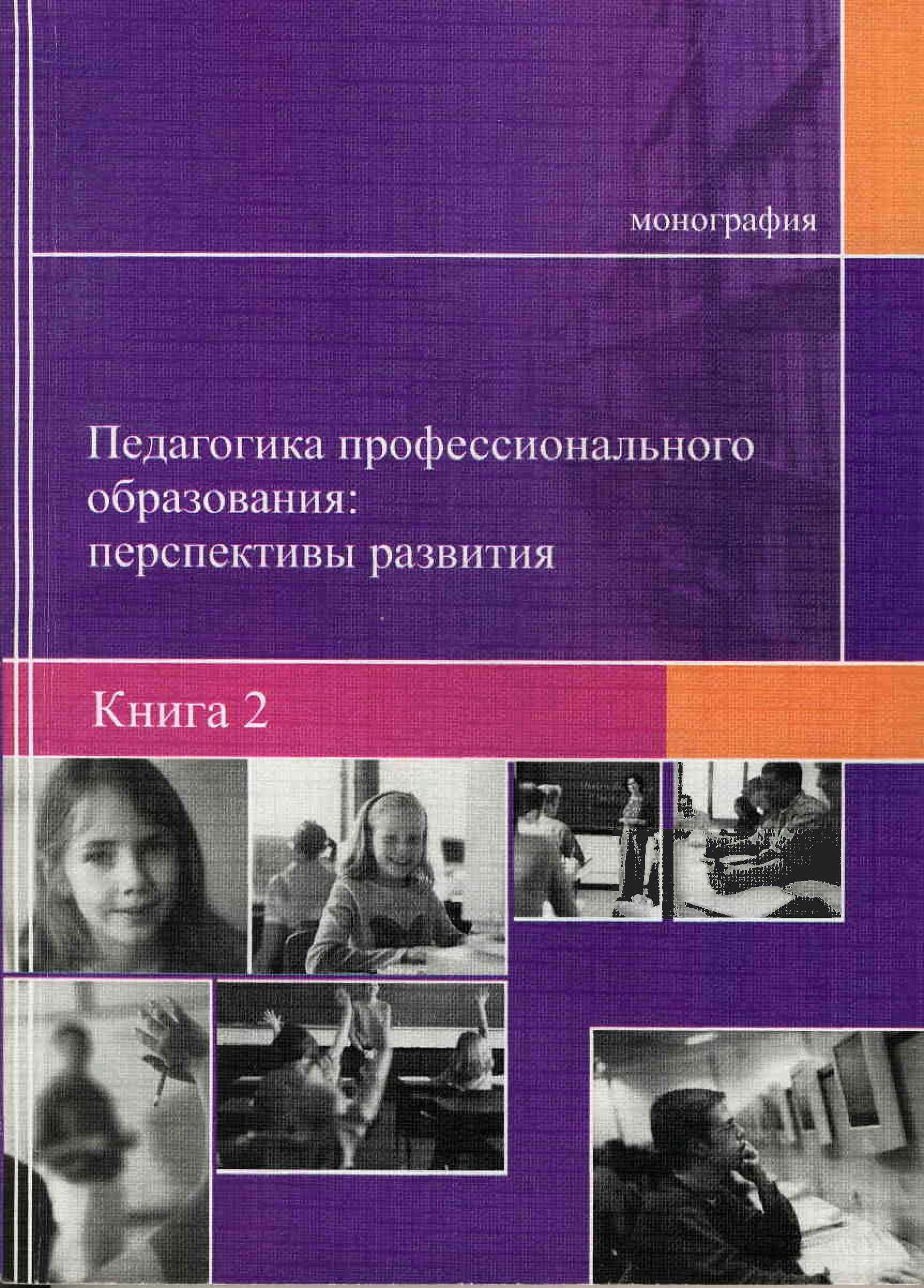 Педагогика профессионального образования: перспективы развития