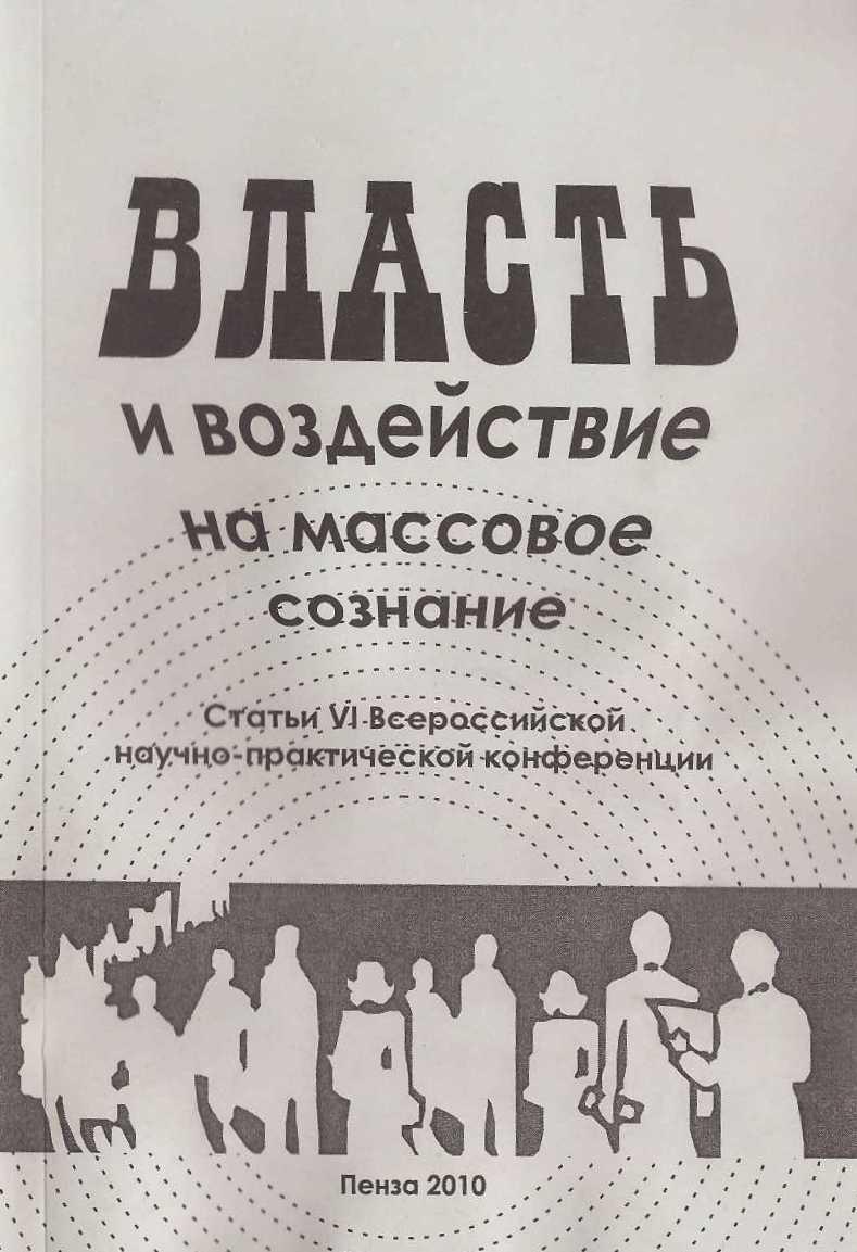 Власть и воздействие на массовое сознание: Сборник статей VI Всероссийской научно-практической конференции