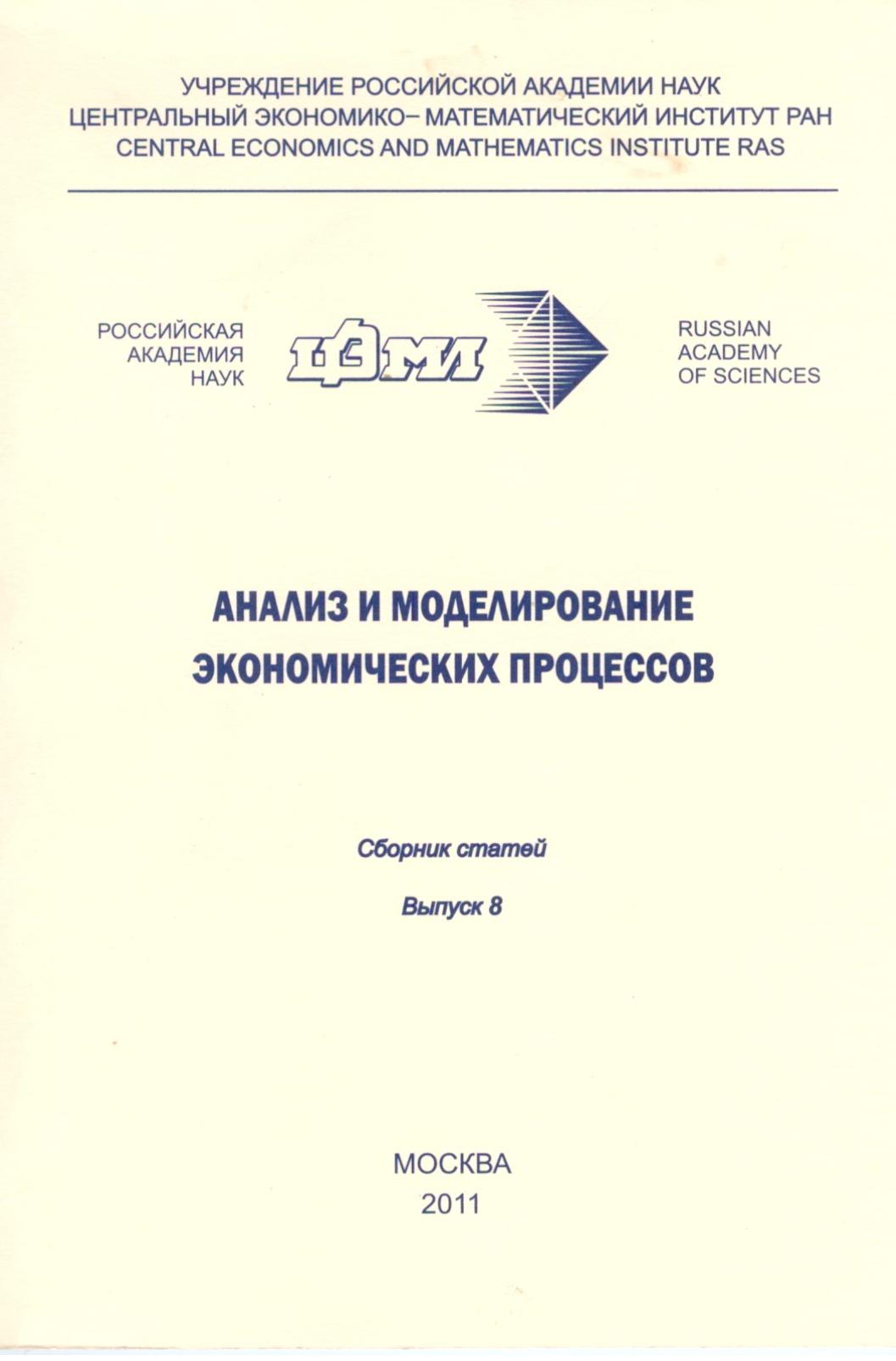 Анализ и моделирование экономических процессов