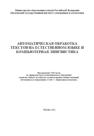 Автоматическая обработка текстов на естественном языке и компьютерная лингвистика