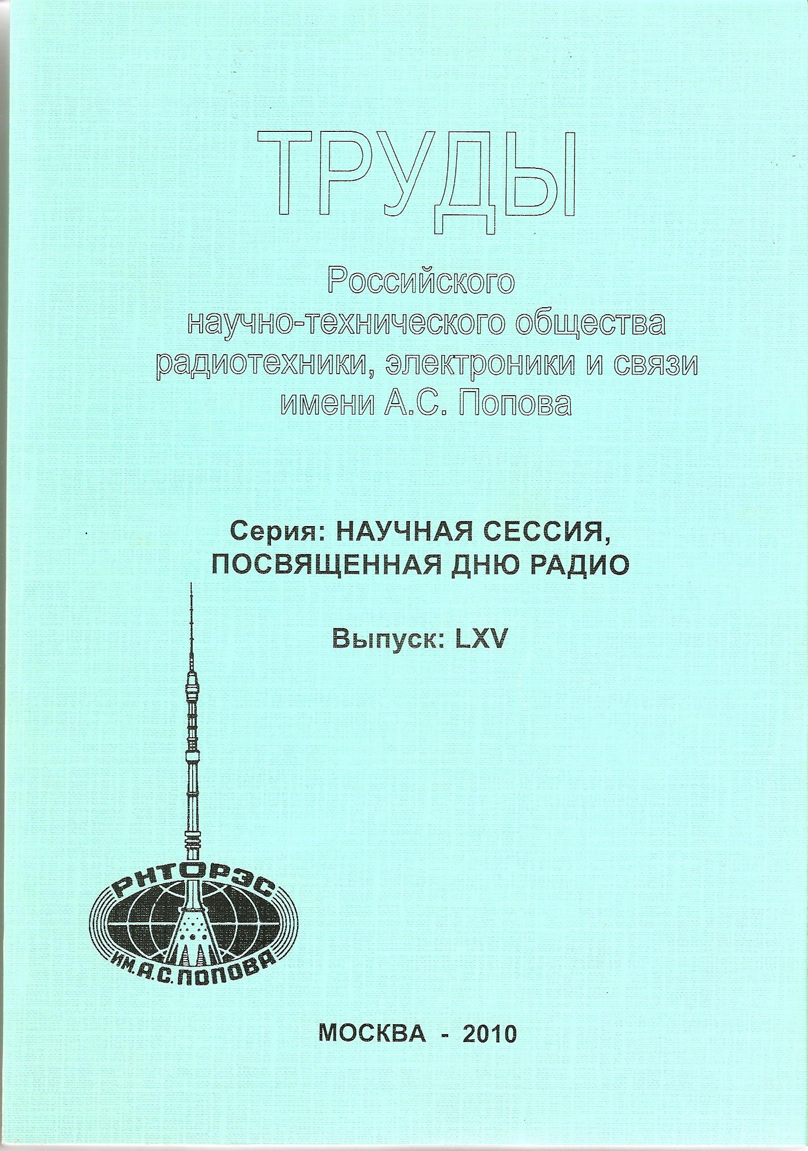 Измерительные комплексы научного и учебного назначения на основе двухканального блока формирования радиосигналов Г4-РК2/150