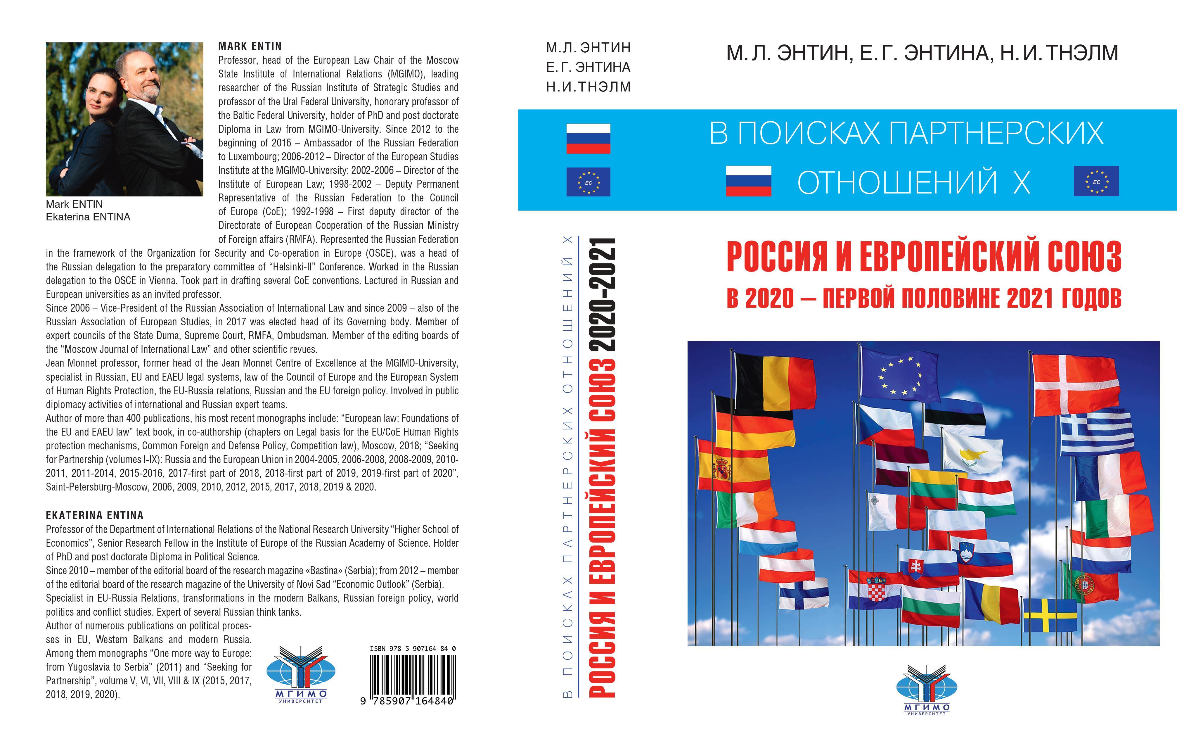 В поисках партнерских отношений - X: Россия и Европейский Союз в 2020 - первой половине 2021 годов