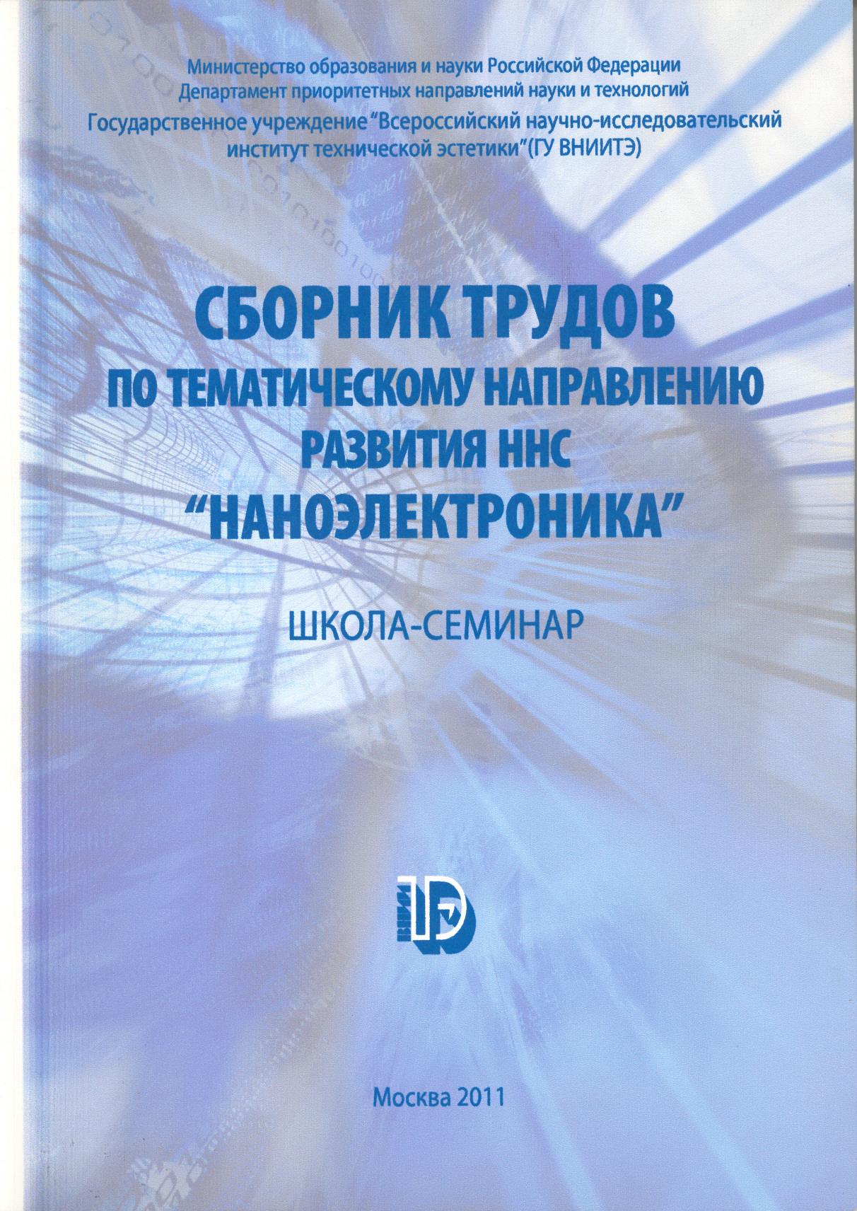 Сборник трудов по тематическому направлению ННС «Наноэлектроника»