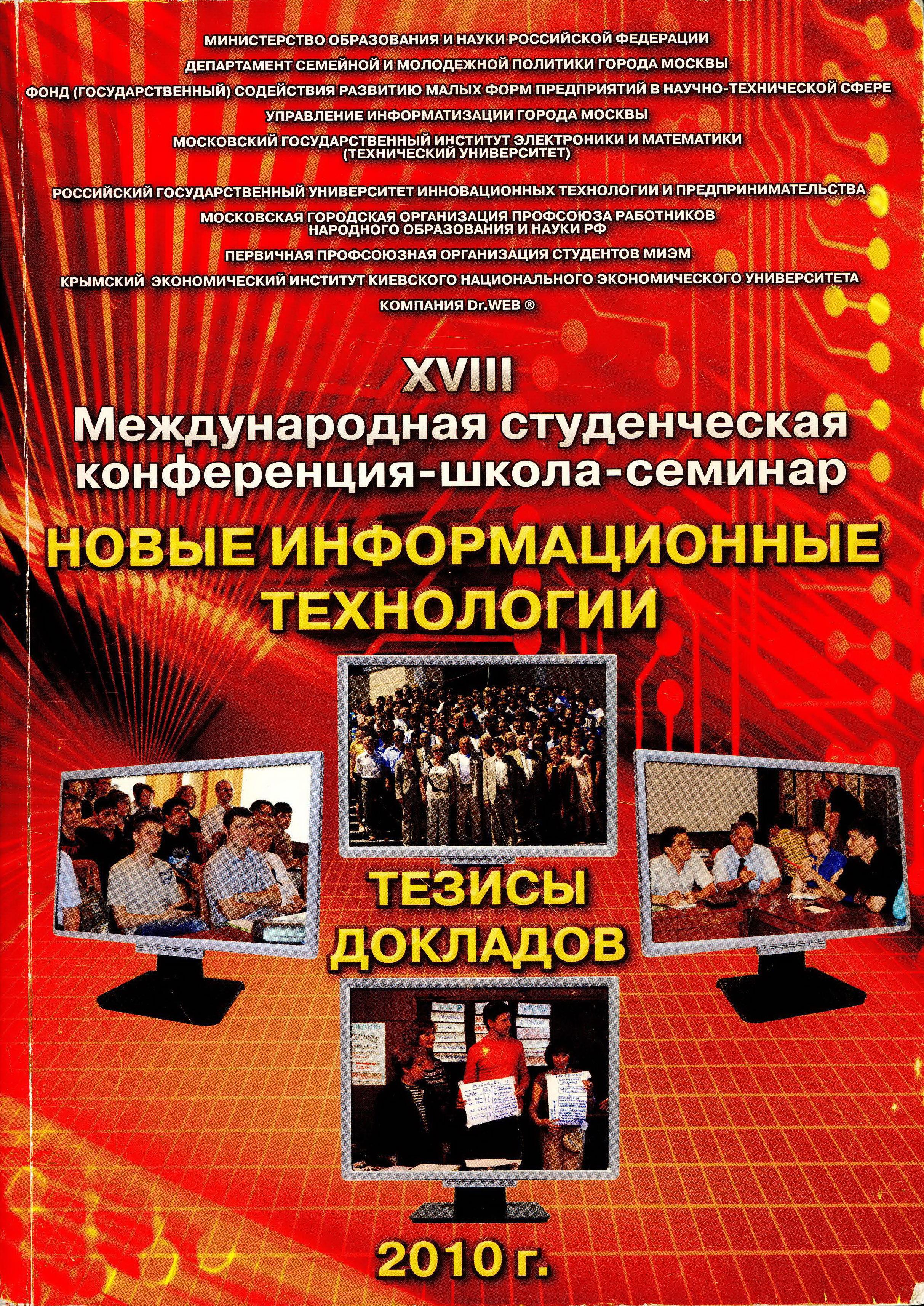 Новые информационные технологии. Тезисы докладов XVIII международной студенческой конференции-школы-семинара