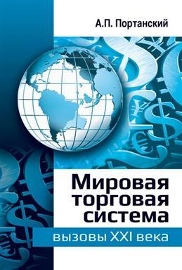 Мировая торговая система. Вызовы XXI века