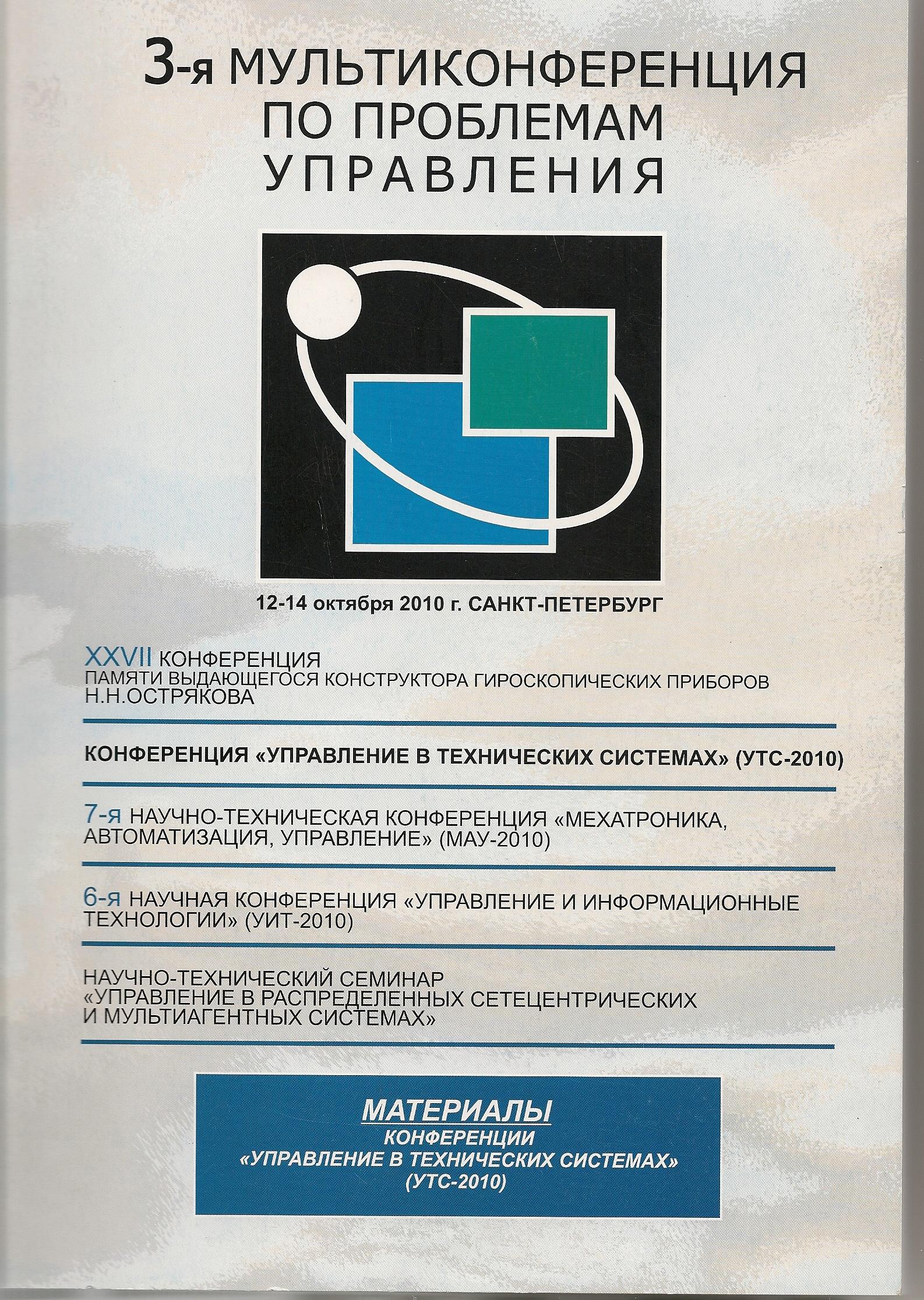 3-я Мультиконференция по проблемам управления