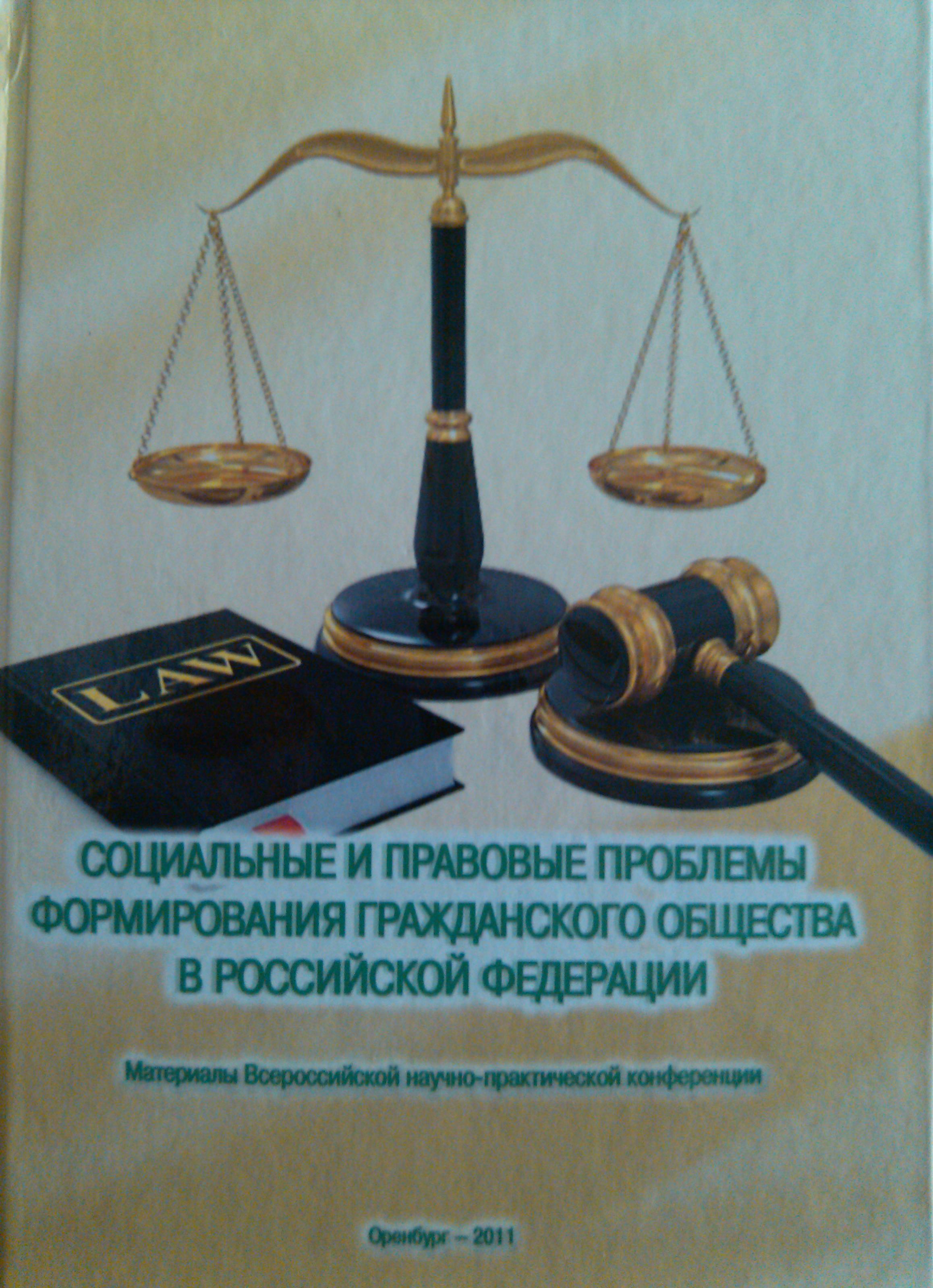 Правовое регулирование размера арендной платы за использование земельных участков, государственная собственность на которые не разграничена (на территории Оренбургской области)