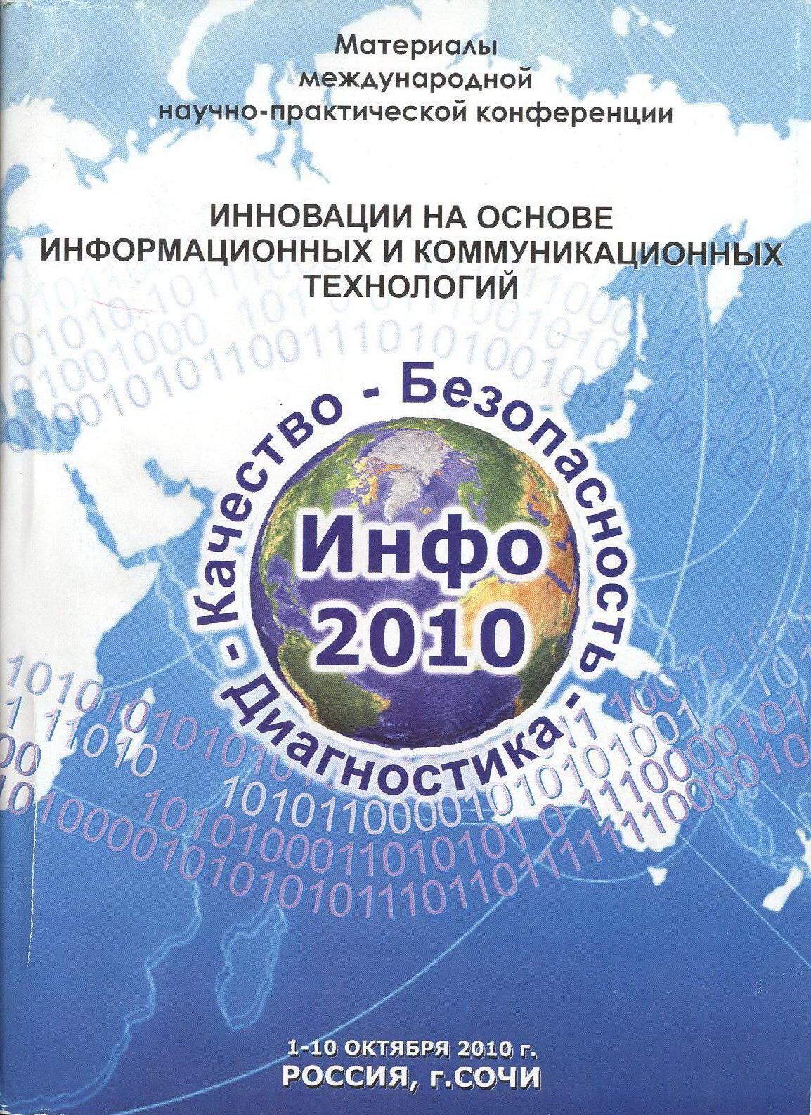 Инновации на основе информационных и коммуникационных технологий. Материалы Международной научно-практической конференции (2010)