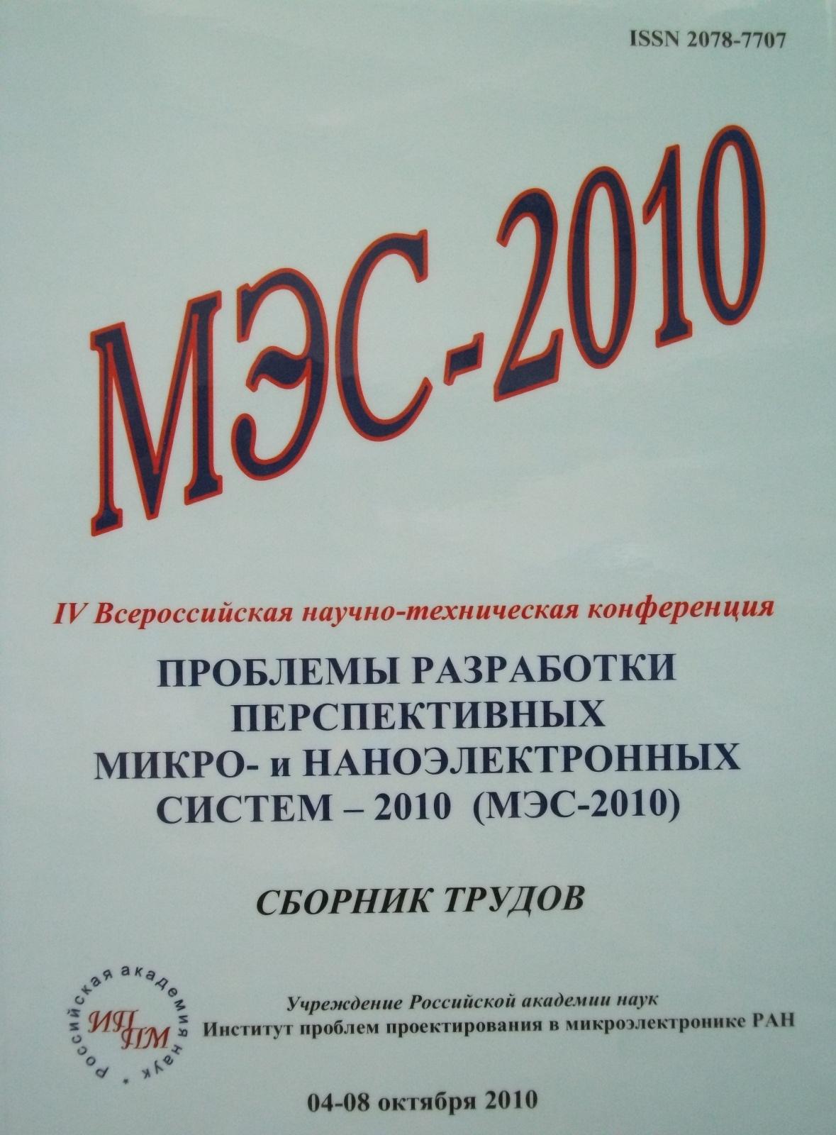 Проблемы разработки перспективных микро- и наноэлектронных систем - 2010. Сборник трудов