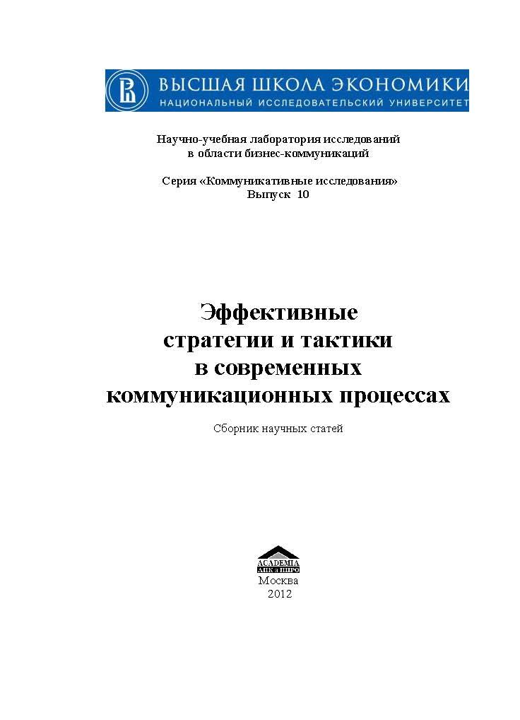 Лингвистическая экспертиза: правовые и профессиональные аспекты эффективности