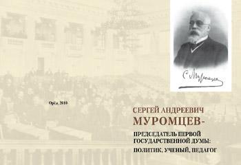Сергей Андреевич Муромцев – председатель первой государственной думы. Политик, ученый, педагог