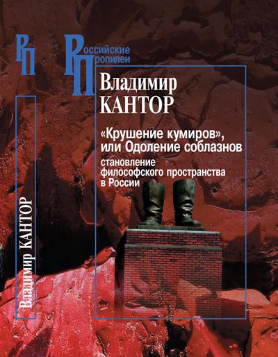 «Крушение кумиров», или Одоление соблазнов (становление философского пространства в России)