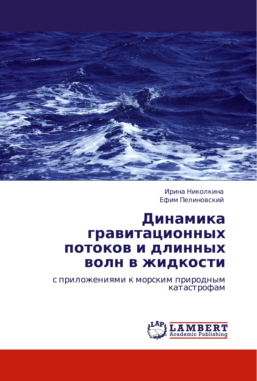 Динамика гравитационных потоков и длинных волн в жидкости с приложениями к морским природным катастрофам
