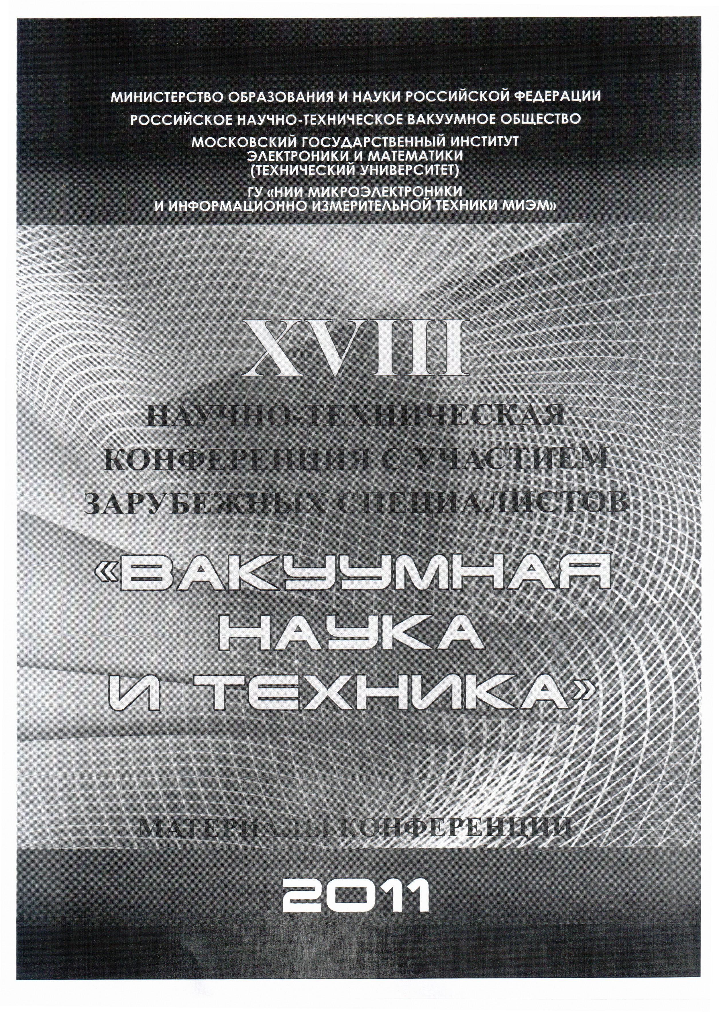 Вакуумная наука и техника. Материалы XVIII научно-технической конференции