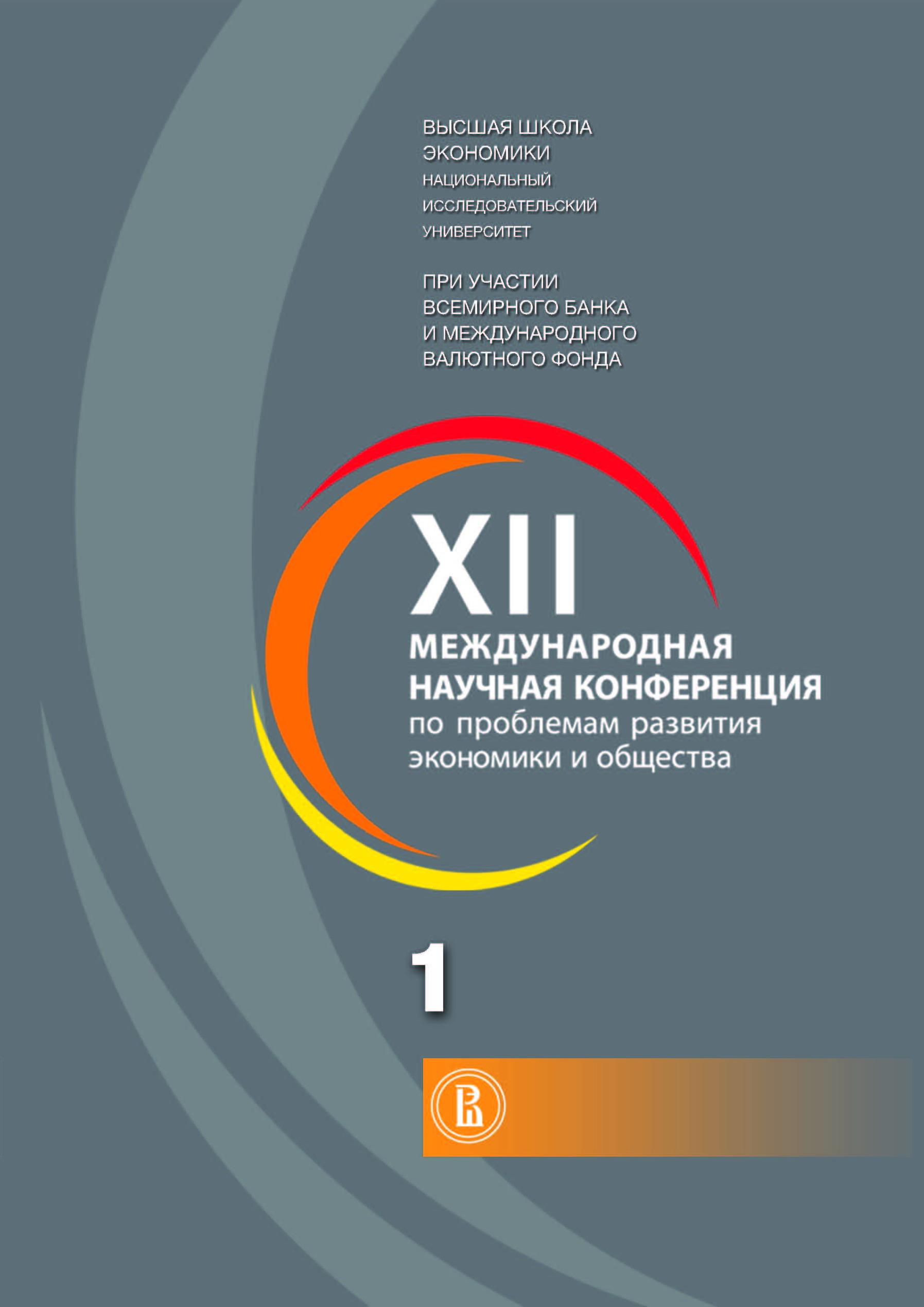 XII Международная научная конференция по проблемам развития экономики и общества. В четырех книгах. Книга 1.