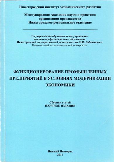 Тенденции и перспективы развития розничной Интернет-торговли в России
