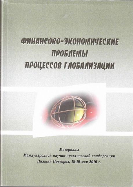 Эффективная кадровая политика как фактор динамичного развития России в условиях глобализации