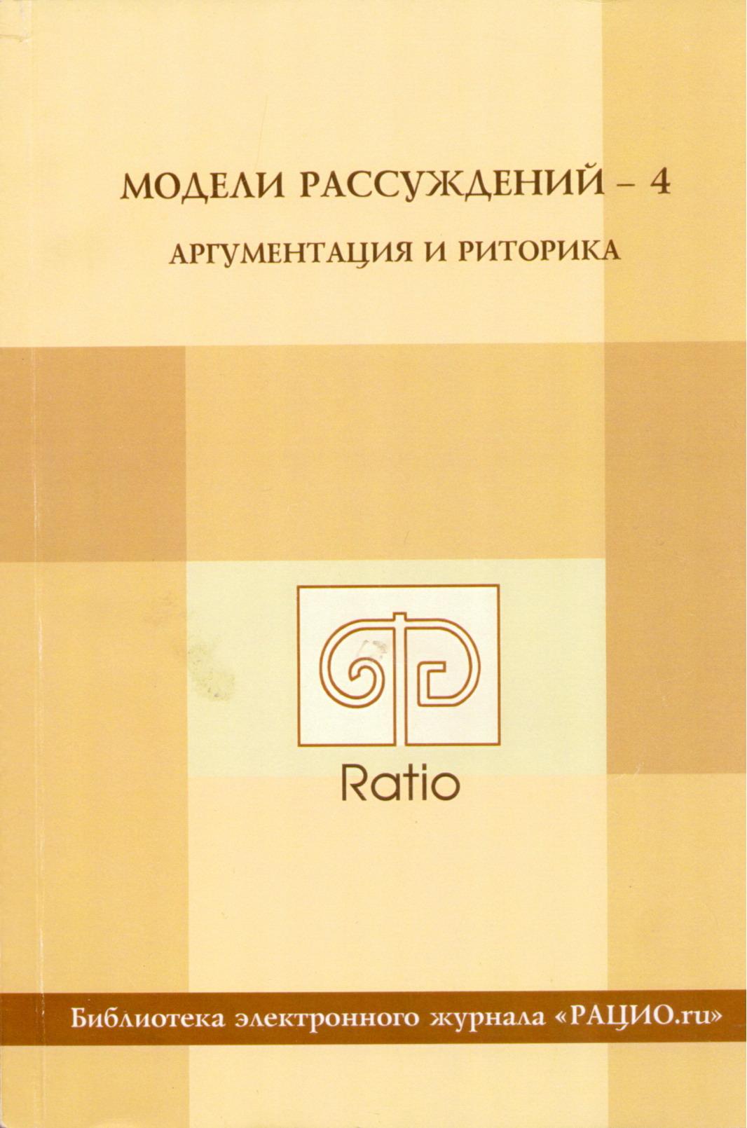 Семиотический тривий Ч.С. Пирса