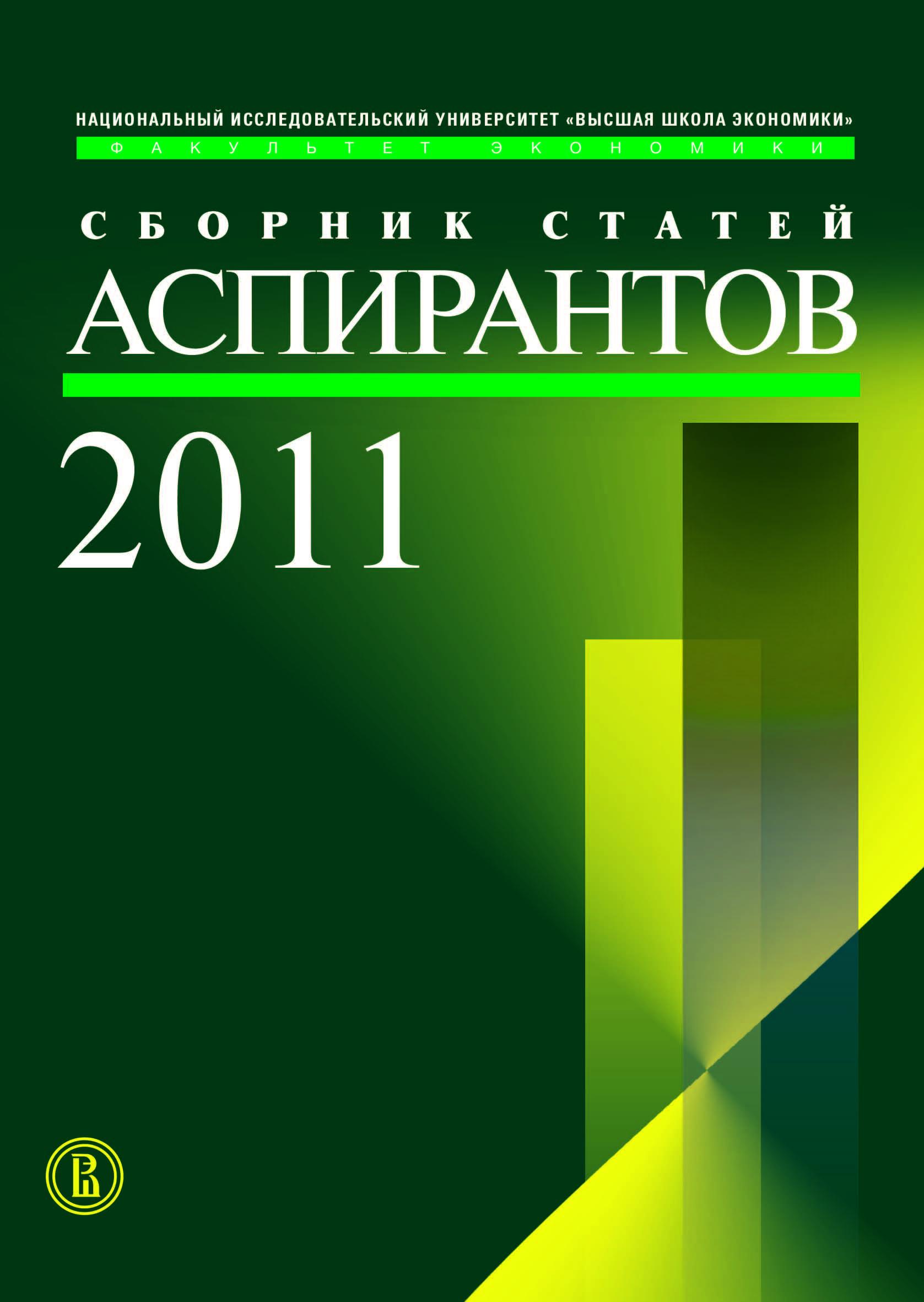 Сборник статей аспирантов - 2011. Факультет экономика