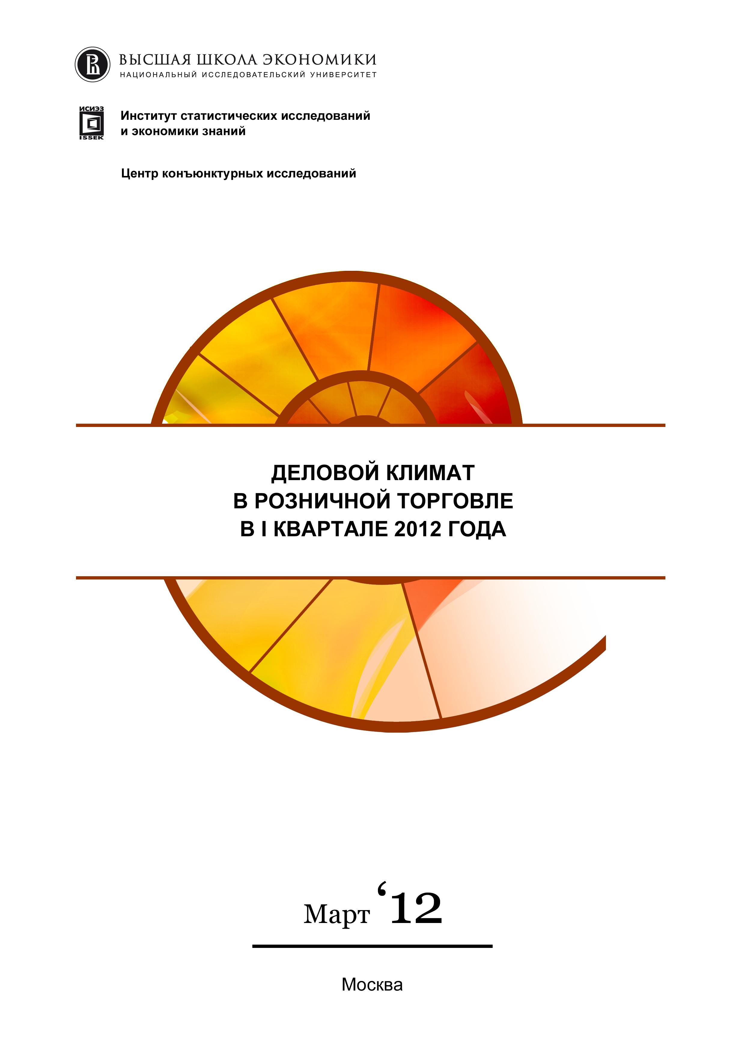 Деловой климат в розничной торговле в I квартале 2012 года