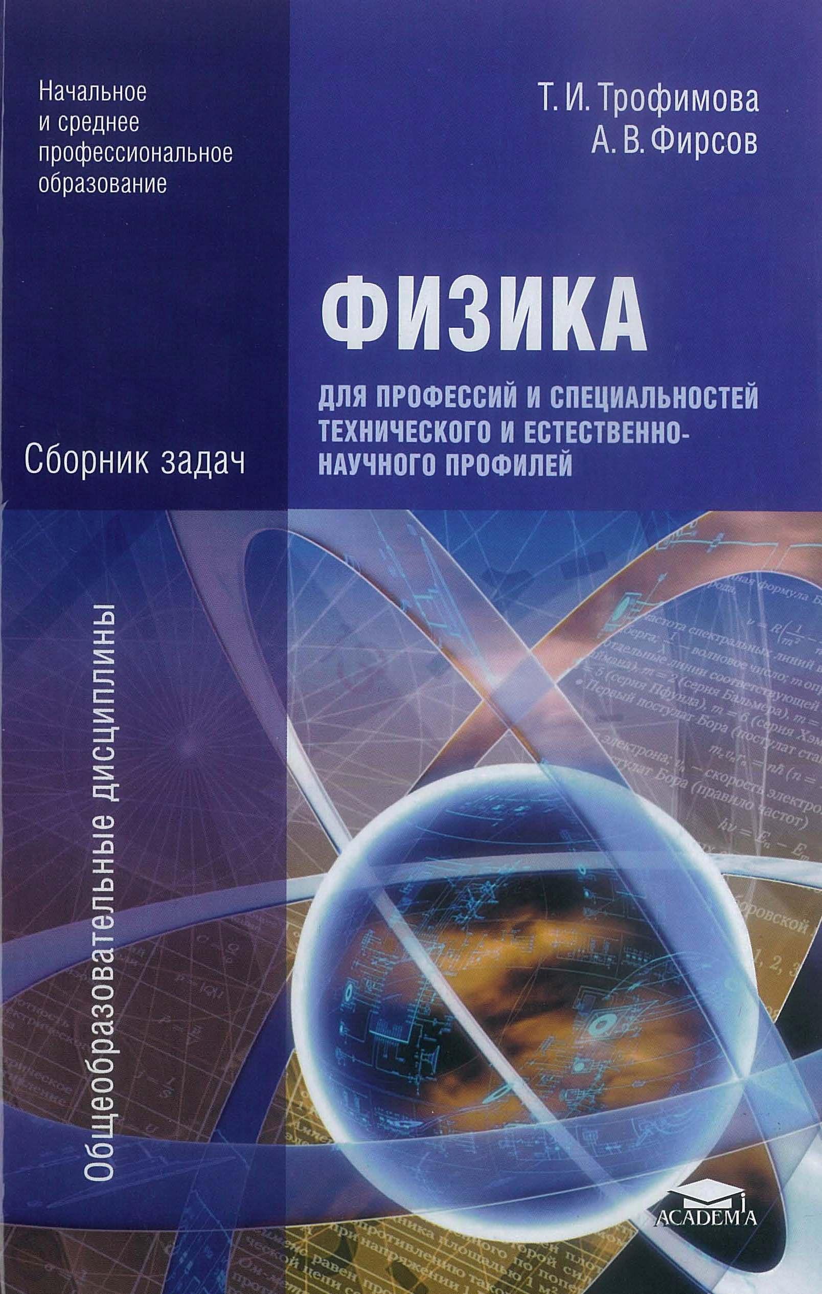 Сборник Задач По Физике Трофимова Фирсов Научного Профили Гдз