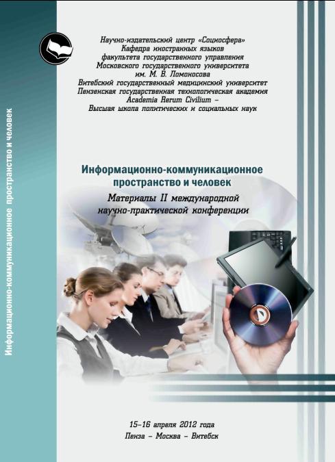 Информационно-коммуникационное пространство и человек (Материалы II международной научно-практической конференции 15-16 апреля 2012 г.)