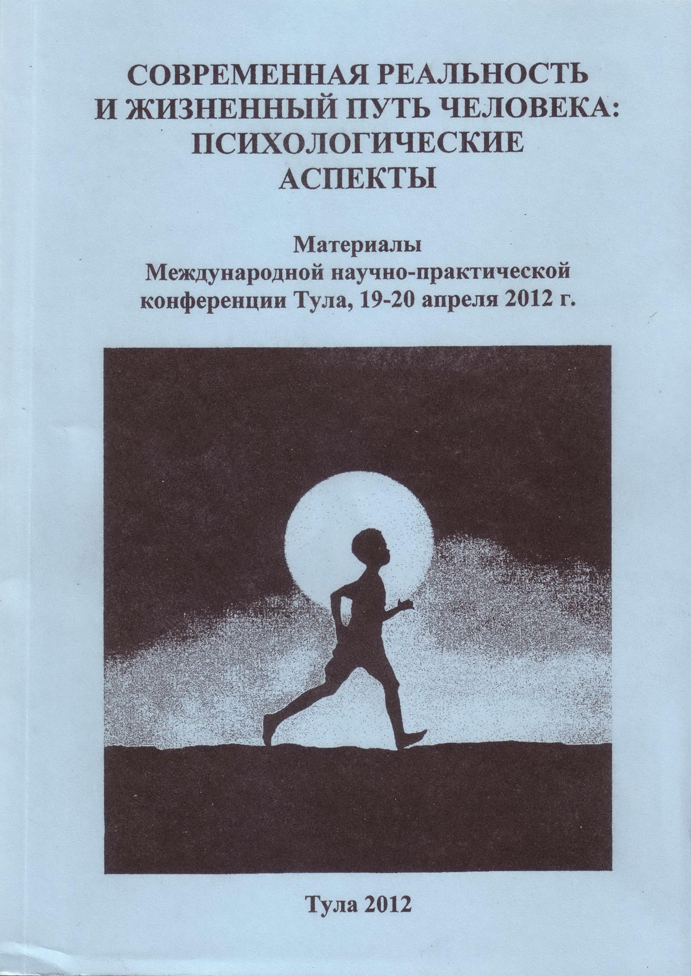 Современная реальность и жизненный путь человека. Психологические аспекты. Материалы Международной научно практической конференции (19-20 апреля 2012 г.)