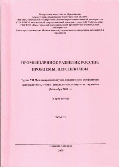 Сравнительный анализ Японской и Американской моделей менеджмента и возможности их применения в России