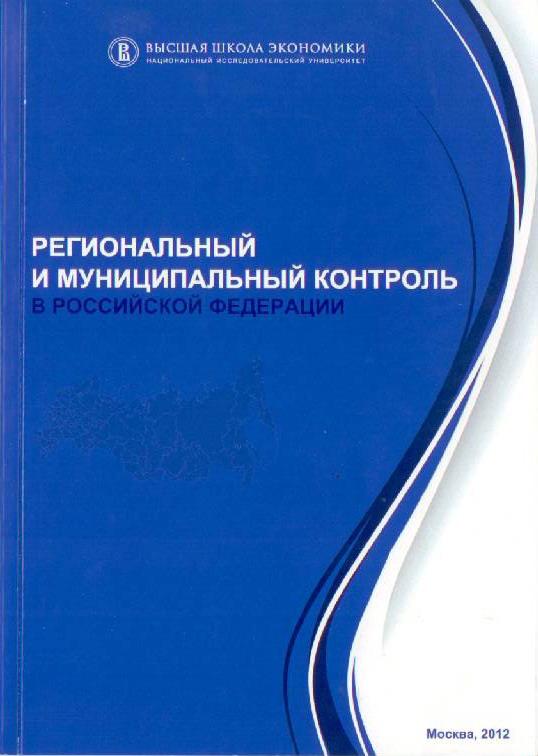 Региональный и муниципальный контроль в Российской Федерации