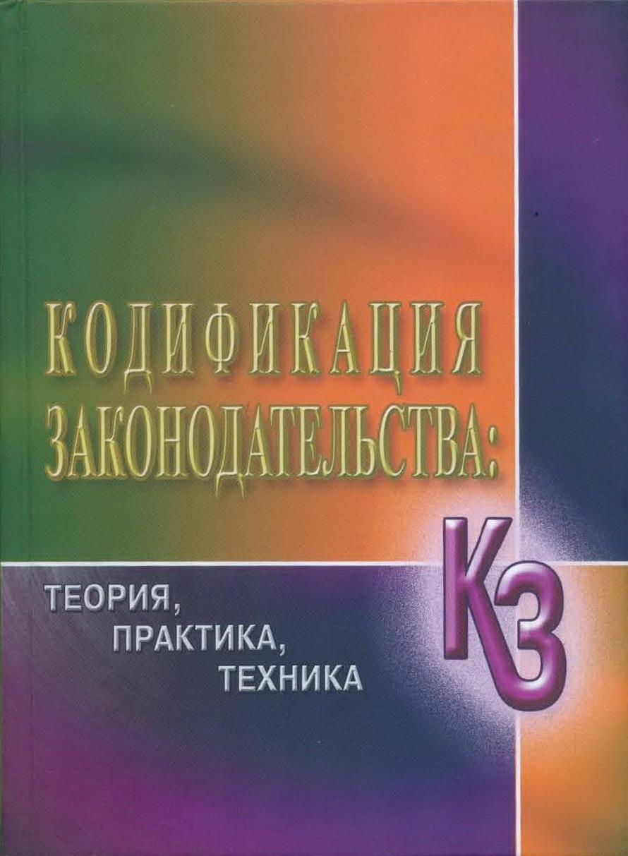 Кодификация законодательства: теория, практика, техника: Материалы Международной научно-практической конференции (Нижний Новгород, 25–26 сентября 2008 года)