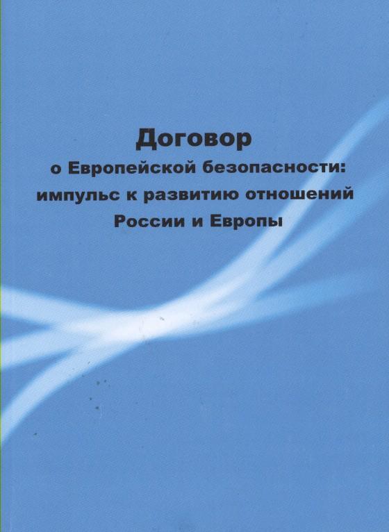 Договор о Европейской безопасности: импульс к развитию отношений России и Европы