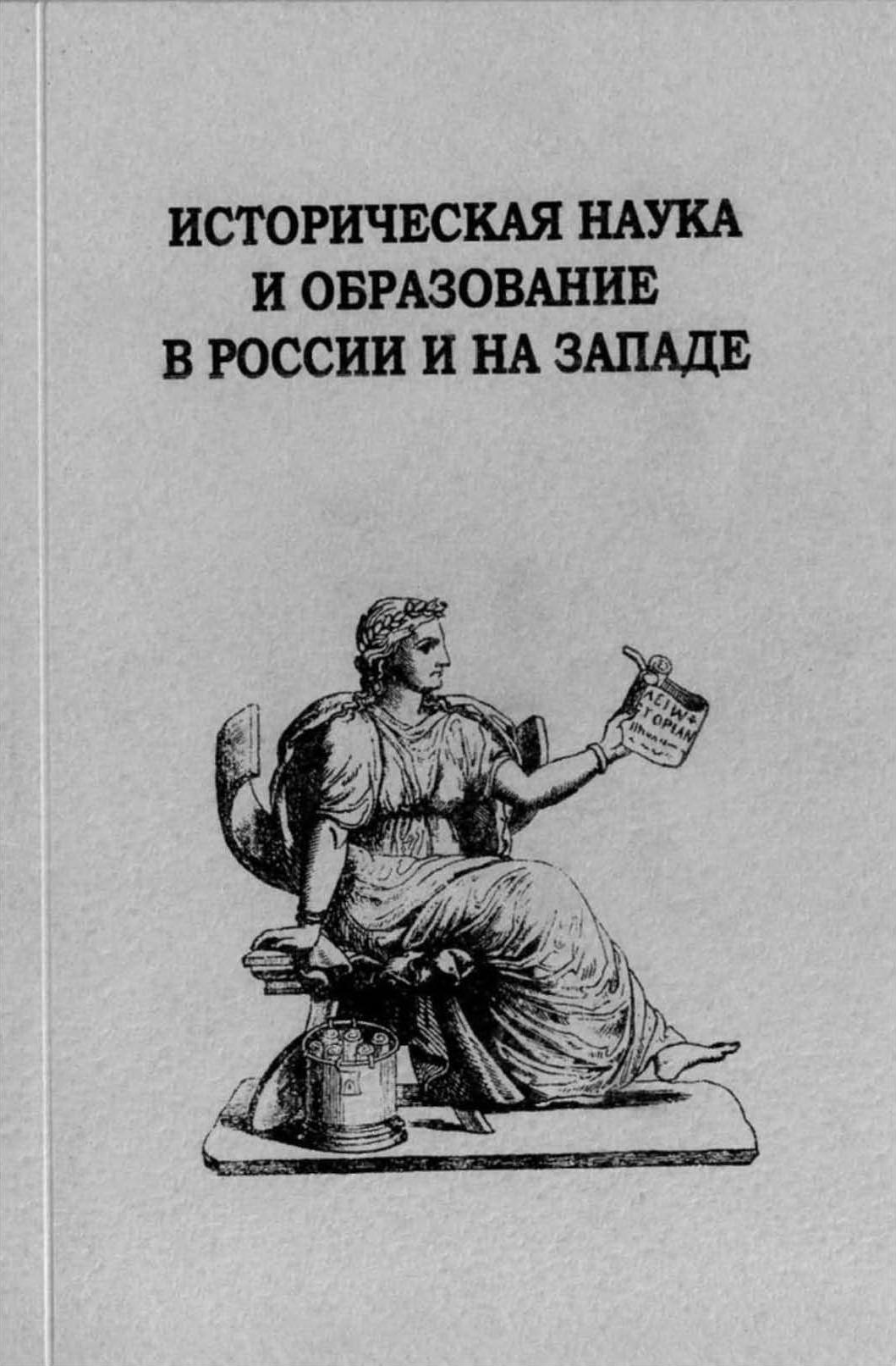 Историческая наука и образование в России и на Западе: судьбы историков и научных школ