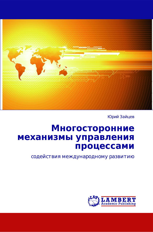 Многосторонние механизмы управления процессами содействия международному развитию