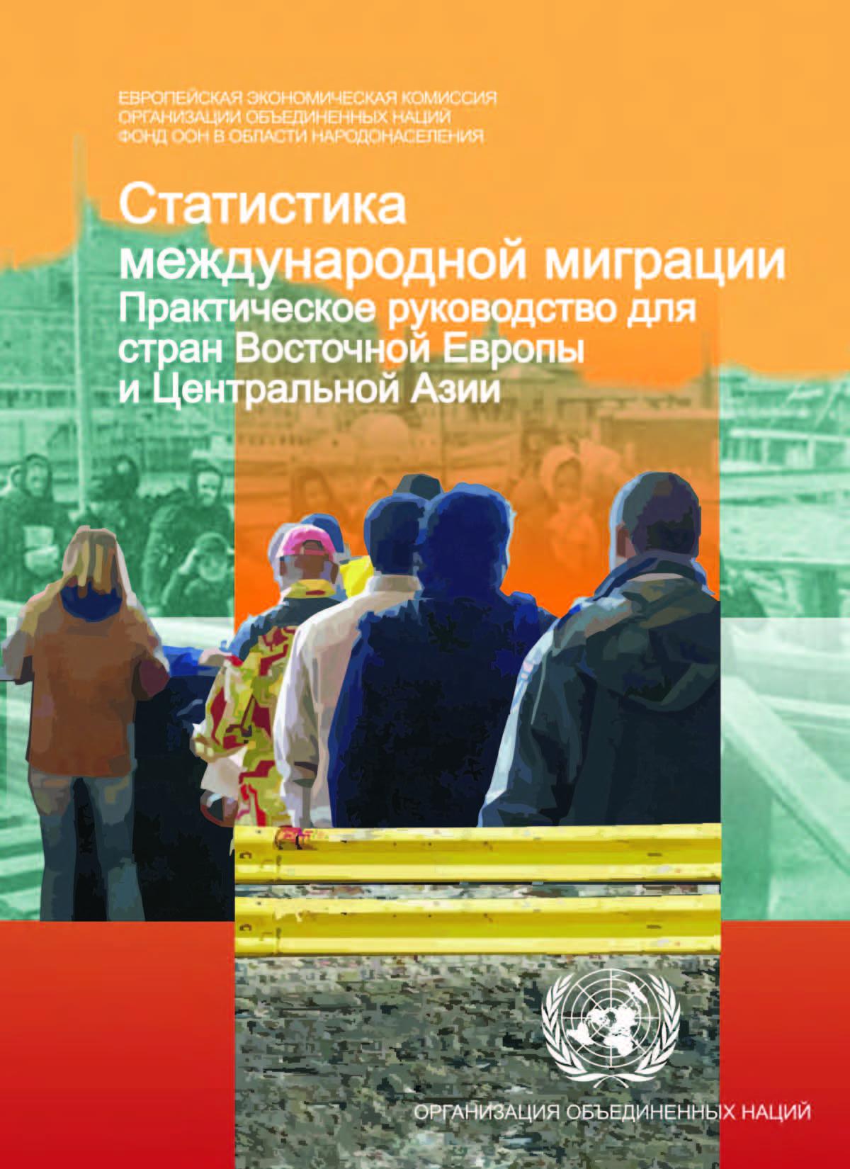 Статистика международной миграции. Практическое руководство для стран Восточной Европы и Центральной Азии