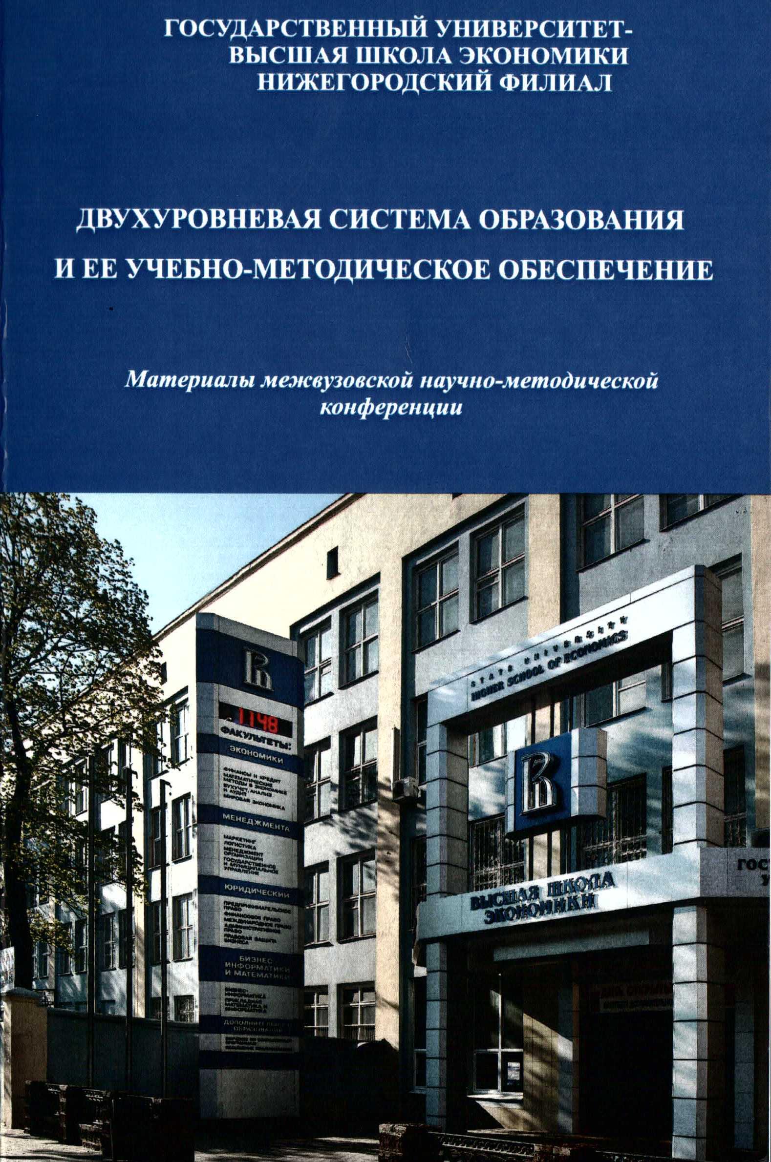 Двухуровневая система образования и ее учебно-методическое обеспечение: материалы межвузовской научно-методической конференции