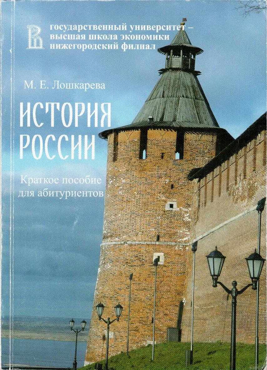 История России. Краткое пособие для абитуриентов