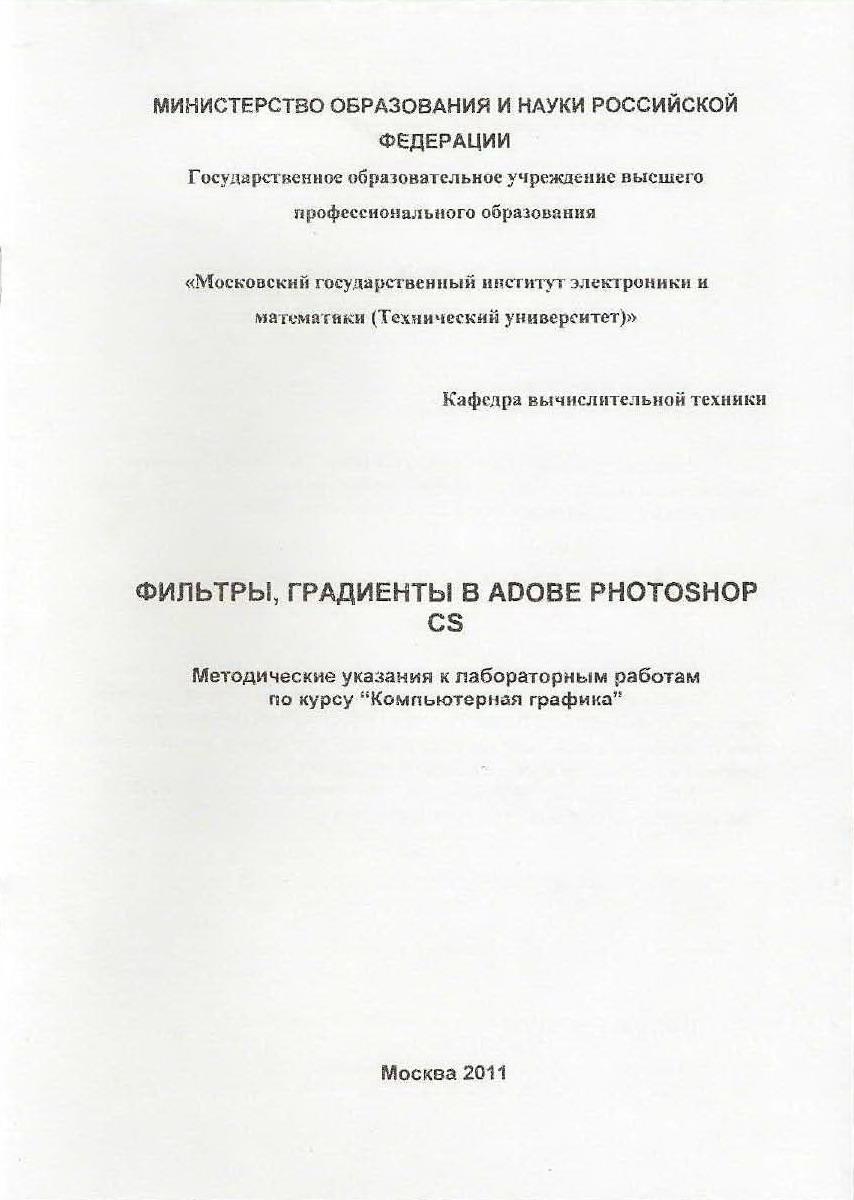 """Фильтры, градиенты в Adobe Photoshop CS. Метод. указания к лабораторной работе по курсу """"Компьютерная графика"""""""