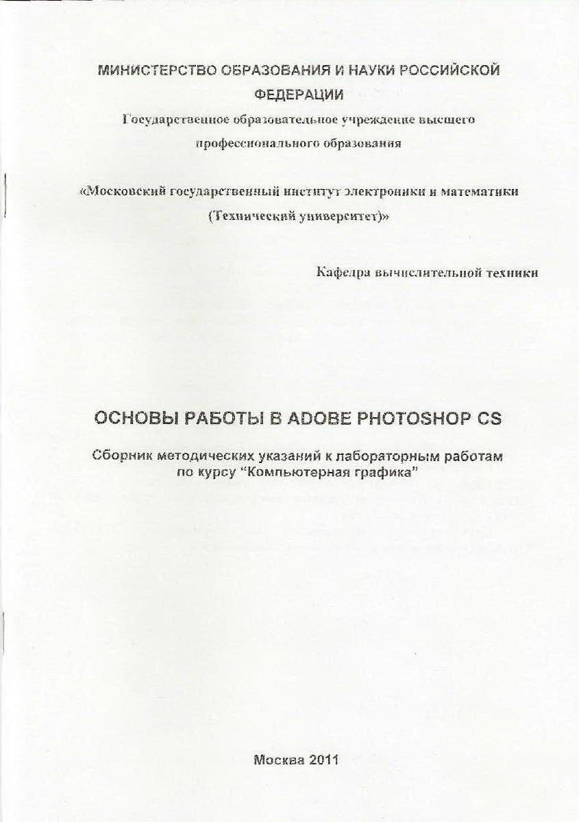 """Основы работы в Adobe Photoshop CS. Сборник метод. указаний к лабораторным работам по курсу """"Компьютерная графика"""""""