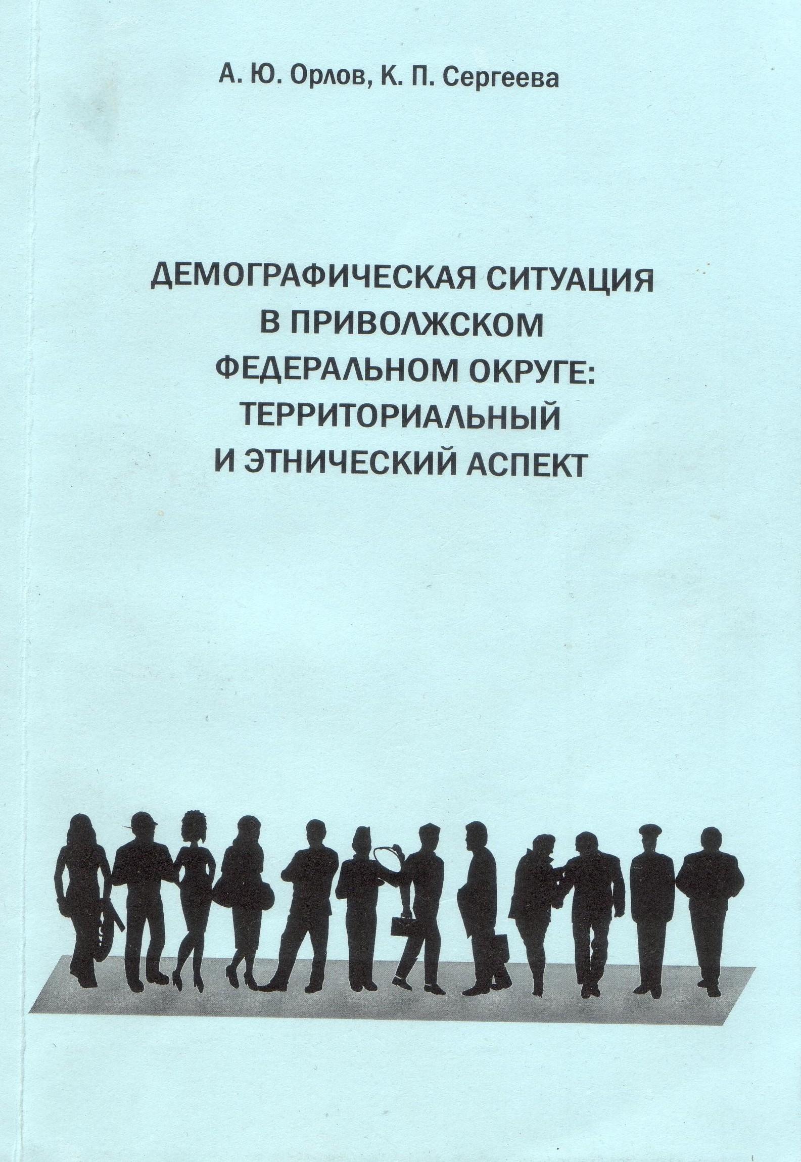 Демографическая ситуация в Приволжском федеральном округе: территориальный и этнический аспект