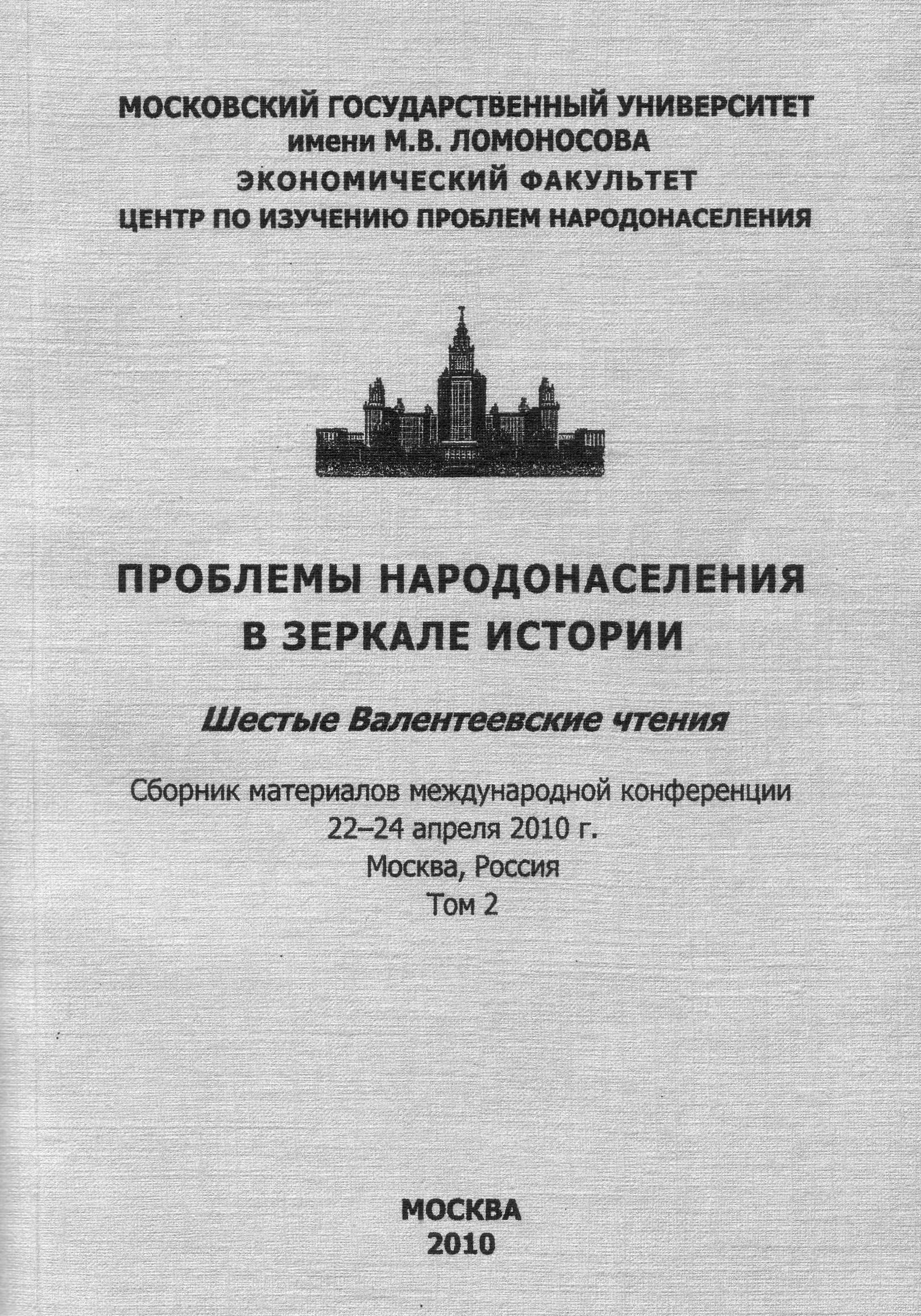 Математико-картографическое моделирование динамики и региональной дифференциации демографических показателей России на микроуровне за последние 150 лет